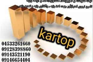 ثبت شرکت کارتاپ