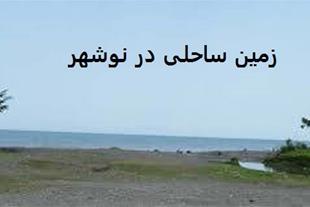 زمین ساحلی در نوشهر