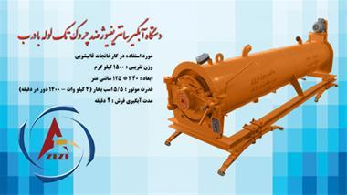 فروش دستگاه آبگیر فرش و قالی - 1
