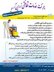 شرکت خدمات نظافتی آبسان پاک - 1