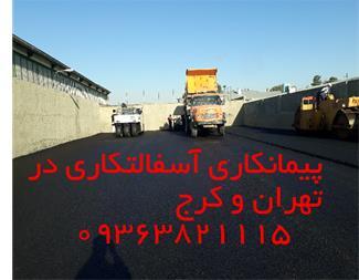 آسفالت کاری در محمد شهر- و تهران - 1