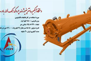 فروش دستگاه آبگیر فرش و قالی
