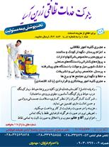 شرکت خدمات نظافتی آبسان پاک