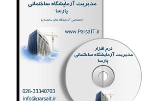 نرمافزار مدیریت آزمایشگاه ساختمانی پارسا