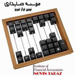حسابرسی و حسابداری و مشاور مالیاتی تبریز - 1