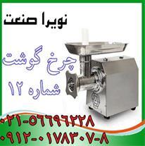 فروش چرخ گوشت ، چرخ گوشت صنعتی ، چرخ گوشت قصابی