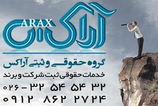 ثبت تخصصی شرکت در کرج و تهران