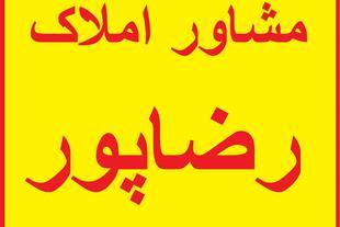 املاک در لاهیجان