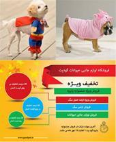 فروش لباس سگ و لوازم جانبی سگ