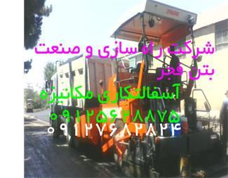 تراشه آسفالت درچهار باغ و قزوین - 1