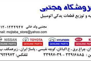 فروش لوازم یدکی اتومبیل