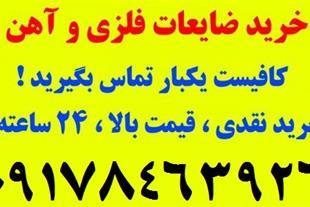 خریدار ضایعات فلزی در استان فارس