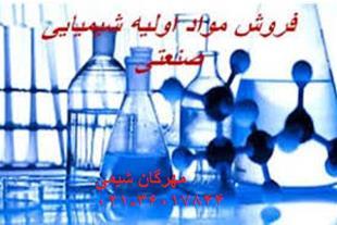 فروش ویژه کلرونیکل مهرگان شیمی