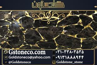 سنگ امپرادور اسپانیاقابل ارائه توسط سنگبری گلدستون
