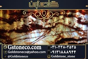 فروش سنگ مرمر در رنگهای زیبا در سنگبری گلدستون