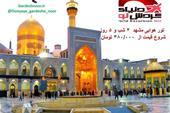 تخفیف ویژه تور مشهد 5 روزه