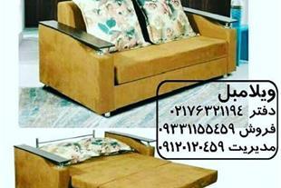 کاناپه تخت خواب شو آلما