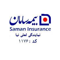 بیمه مسافرتی سامان با پوشش های عالی