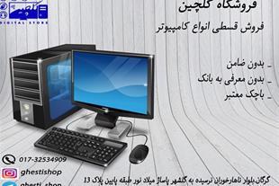 فروش اقساطی انواع کامپیوتر