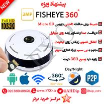 فروش ویژه دوربین های 360 درجه Fisheye