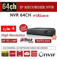 فروش ویژه دستگاه های ضبط 64 کانال NVR
