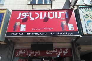 فروشگاه سان ایران بورس انواع پکیج ایرانی و خارجی