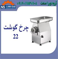 فروش چرخ گوشت 22 ، فروش چرخ گوشت قصابی صنعتی