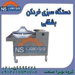 فروش سبزی خرد کن بشقابی صنعتی و نیمه صنعتی - 1