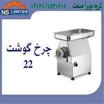 فروش چرخ گوشت 32 ، فروش چرخ گوشت صنعتی