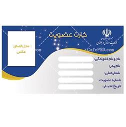 چاپ کارت عضویت - 1