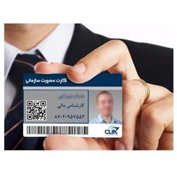 چاپ کارت شناسایی تکی فوری ارزان در تهران - 1