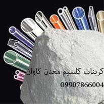 فروش کربنات کلسیم CaCo3 معدن کاوان
