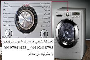 تعمیرات لباسشویی در محل شهر زنجان