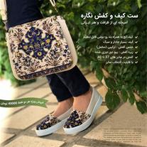 فروش کیف و کفش