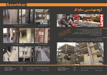 مقاوم سازی ساختمان مقاوم سازی با frp کاشت میلگرد - 1