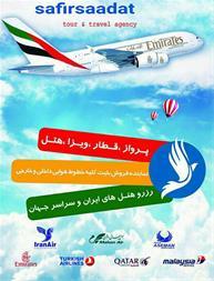 فروش و استرداد آنلاین هواپیما و رزرو هتل - 1