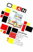 فروش فرمول محصولات شیمیایی ساختمان