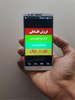 فروش اقساطی انواع موبایل