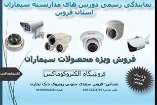 دوربین مداربسته قزوین