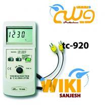 کالیبراتور ترمومتر thermometer calibrator tc-920