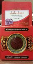فروش زعفران لطفیان