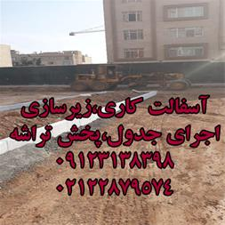 محوطه سازی و آسفالت 09123138398 تمام نقاط ایران - 1