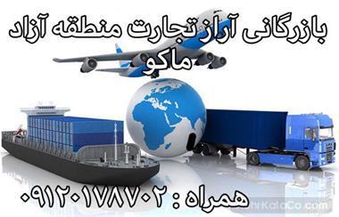 واردات و صادرات از گمرک بازرگان - 1