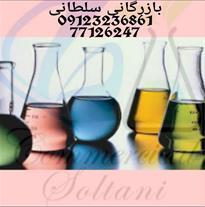 فروش استثنایی مواد شیمیایی نوین تجارت افراز