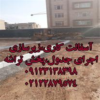 محوطه سازی و آسفالت 09123138398 تمام نقاط ایران
