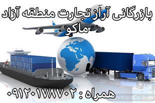 واردات و صادرات از گمرک بازرگان