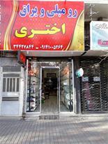 فروش انواع مختلف یراق مبل