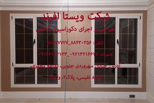 فروش و نصب انواع درب و پنجره دو جداره یو پی وی سی