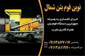 مجری کفسازی - فوم بتن -  در استان گیلان