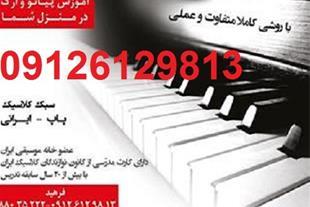 تدریس خصوصی پیانو و اصول آهنگسازی